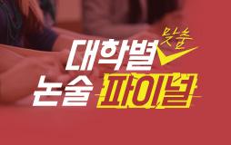 논술메인/상단배너/대학별 논술 파이널 : 최신 기출 + 모의논술로 무장