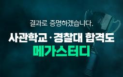 논술메인/상단배너/곽동령T 홍보 페이지 : 사관학교·경찰대 합격이 목표라면?