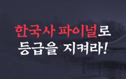 수능메인_고3·N/상단배너/한국사 파이널 : 2022 수능 불국사 경보 발령!