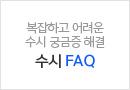 복잡하고 어려운 수시 궁금증 해결 수시 FAQ 확인하기