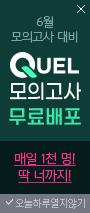 QUEL 모의고사 무료배포