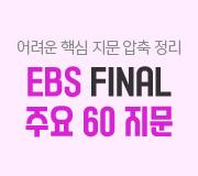/메가선생님_v2/영어/킹콩/메인/2021 EBS 60지문