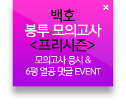 6영 열공 댓글 EVENT