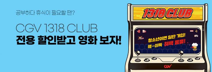 /메가스터디/메가클럽/메인/왕배너/CGV
