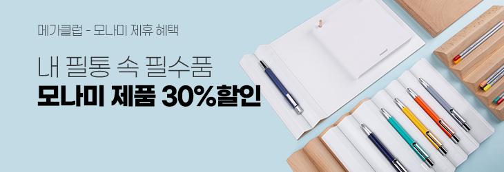/메가스터디/메가클럽/메인/왕배너/모나미