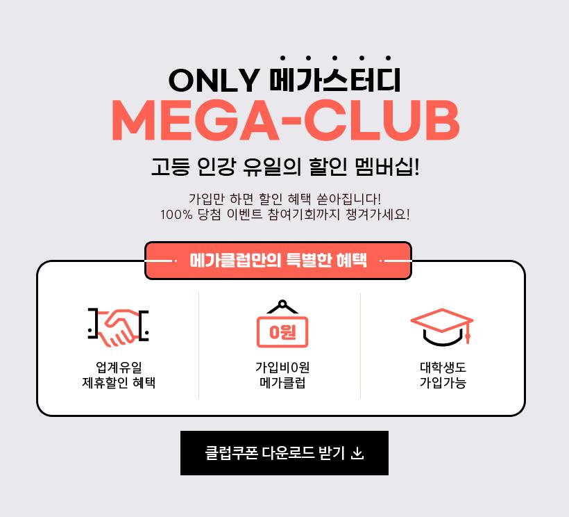 ONLY 메가스터디 MEGA-CLUB 고등 인강 유일의 할인 멤버십!