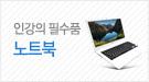 가성비 노트북 ares11,14