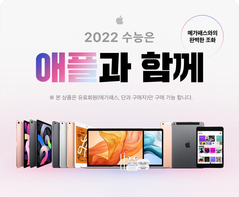 2022 수능은 애플과 함께