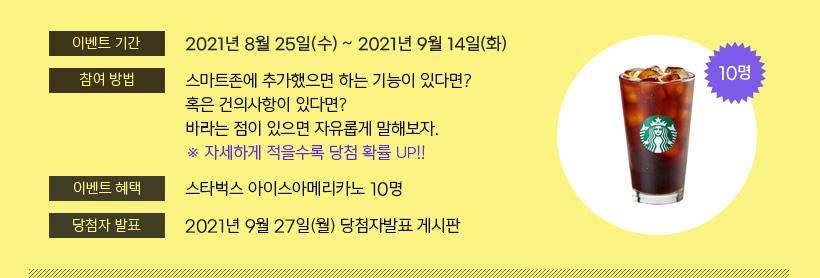 이벤트기간 2021년 8월 11일(수) ~ 2021년 8월 31일(화)