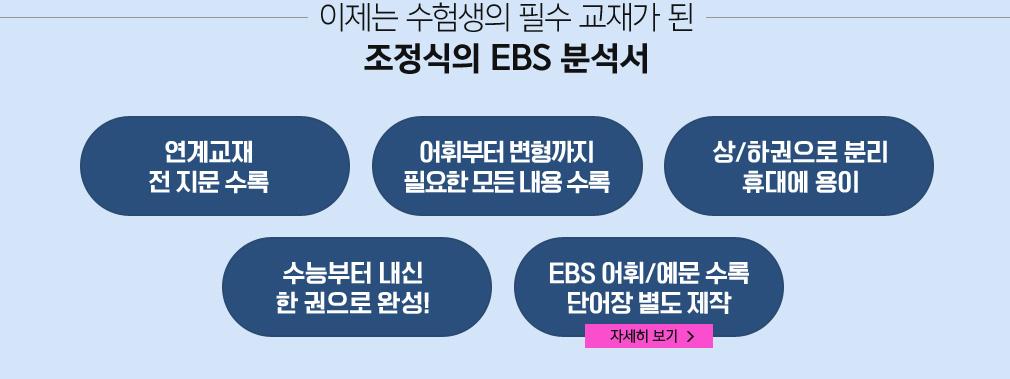 이제는 수험생의 필수 교재가 된 조정식의 EBS 분석서