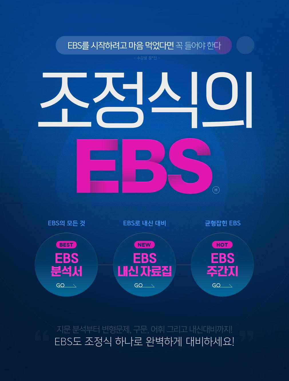 조정식의 EBS