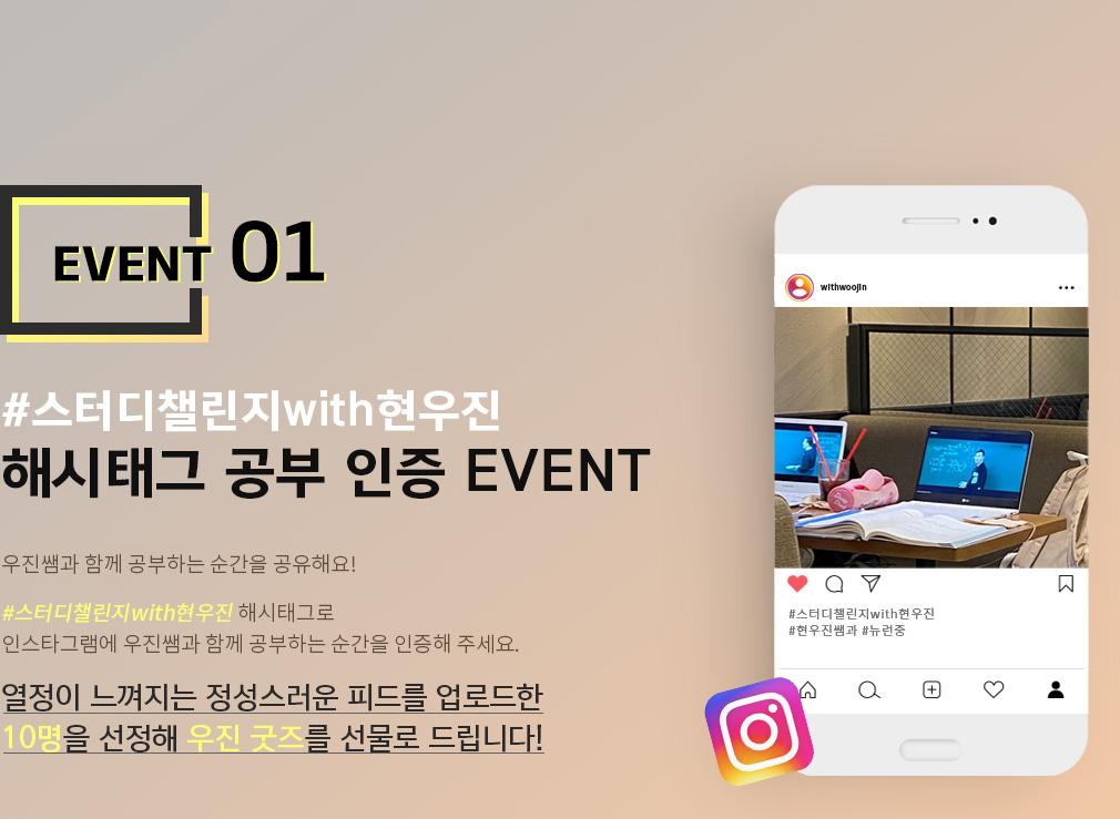 EVENT01 스터디챌린지with현우진 해시태그 공부 인증 EVENT