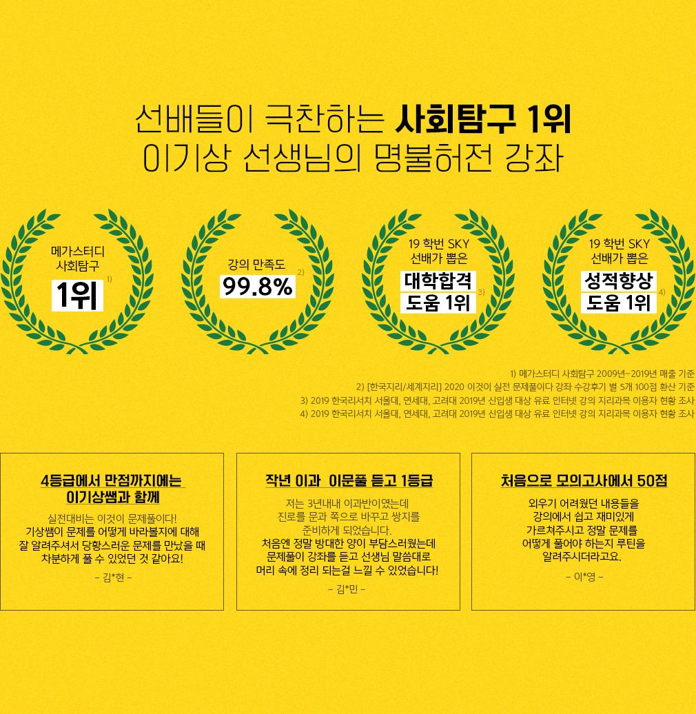선배들이 극찬하는 사회탐구 1위 이기상 선생님의 명불허전 강좌