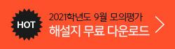 EVENT 9월 모평 국어 1등급 기원 수강 후기 이벤트 실시