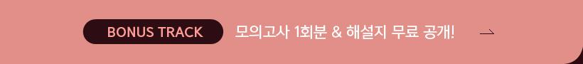 모의고사 1회분 & 해설지 무료 공개!