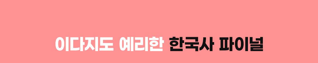이다지도 예리한 한국사 파이널