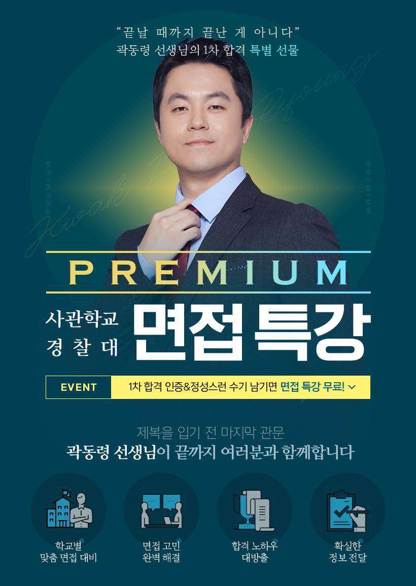 premium 면접 특강