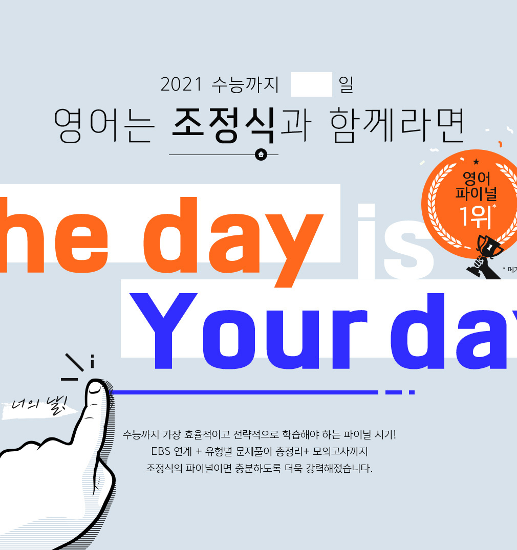 The Day Your Day