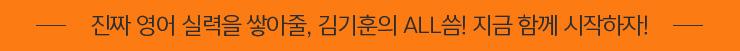 진짜 영어 실력을 쌓아줄, 김기훈의 ALL씀! 지금 함께 시작하자!