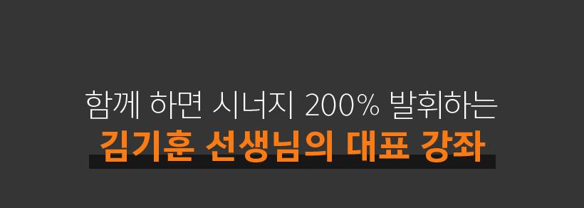 함께 하면 시너지 200% 발휘하는 김기훈 선생님의 대표 강좌