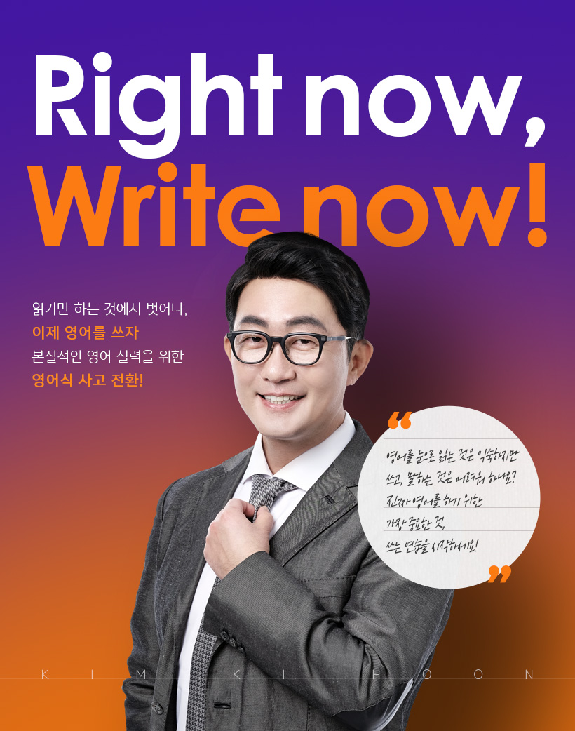 Right now, Write now!