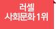 러셀 한국사 1위