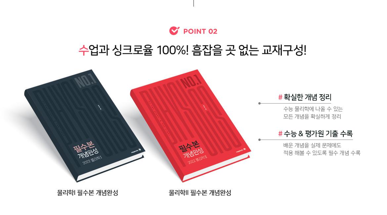 POINT 02 수업과 싱크로율 100%! 흠잡을 곳 없는 교재구성!