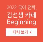 2022 국어 전략, 김선생 카페 Beginning 다시보기