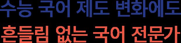 수능 국어 제도 변화에도 흔들림 없는 국어 전문가