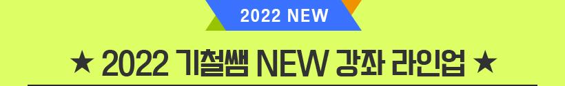 ★ 2022 기철쌤 NEW 강좌 라인업★