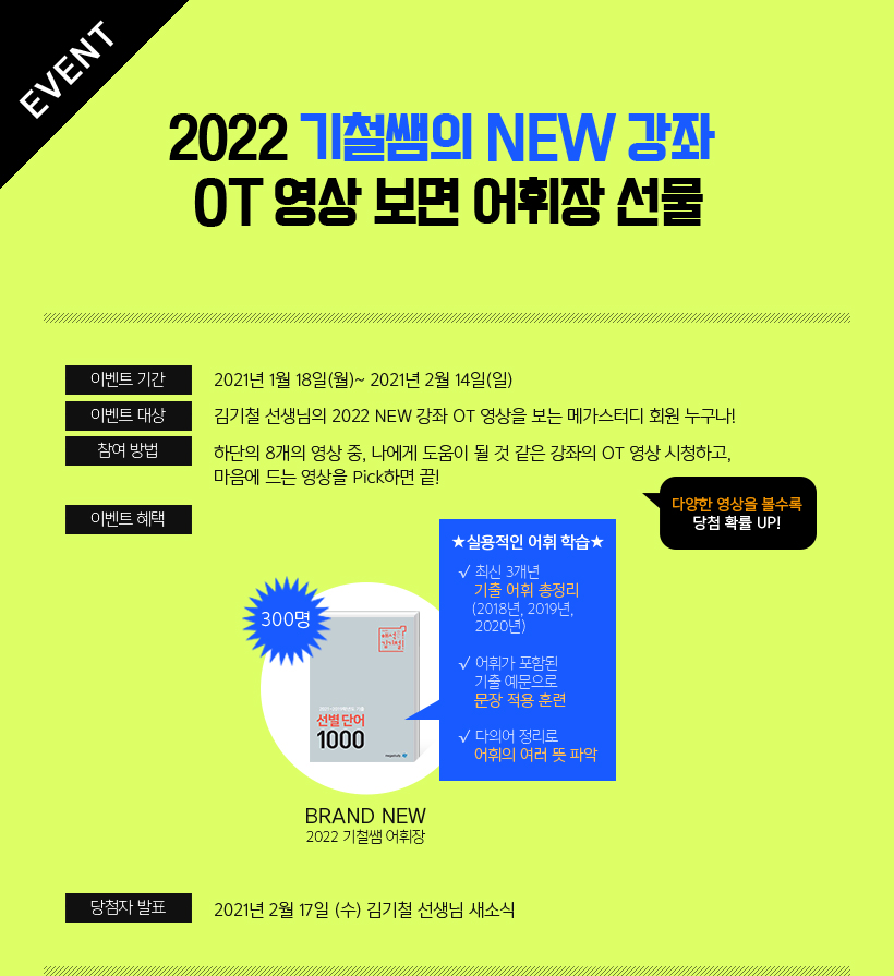 EVENT 2022 기철쌤의 NEW 강좌 OT 영상 보면 어휘장 선물