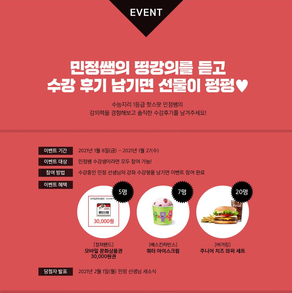 EVENT 02 민정쌤 어서오세요♥ 환영 인사 EVENT