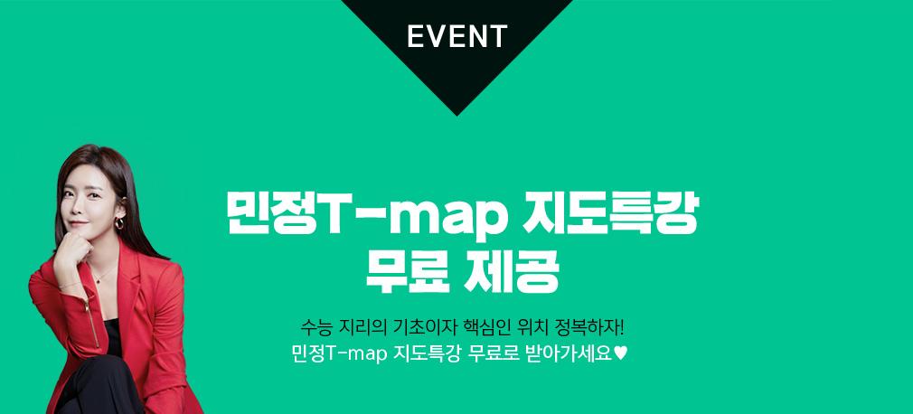 EVENT 01 민정T-map 지도특강 무료 제공