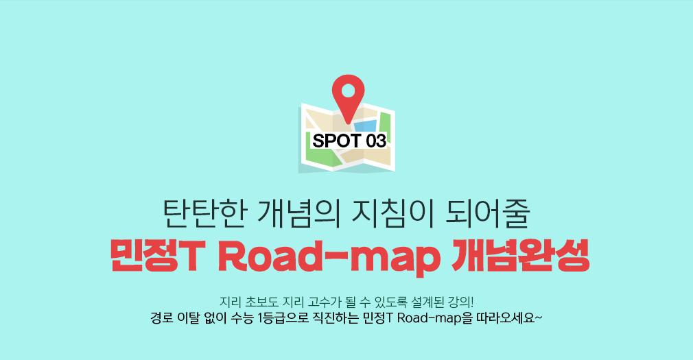 SPOT 03 탄탄한 개념의 지침이 되어줄 민정T Road-map 개념완성