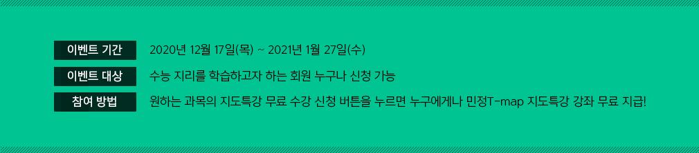 이벤트 기간 : 2020년 12월 17일(목) ~2021년 1월 27일(수)
