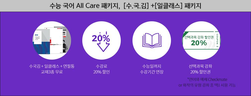 수능 국어 All Care 패키지,  [수.국.김] +[일클래스] 패키지