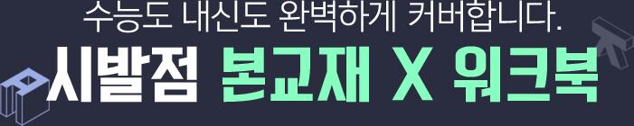 시발점 본교재X워크북