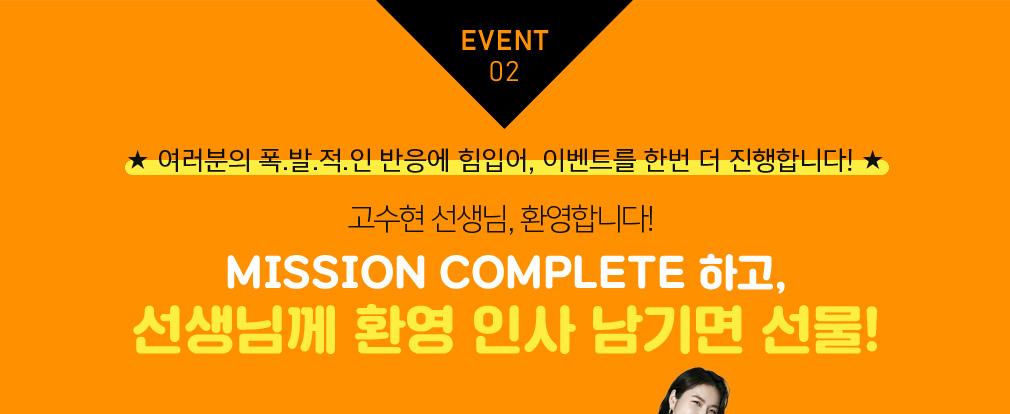 EVENT 고수현 선생님, 환영합니다! MISSION COMPLETE하고, 선생님께 환영 인사 남기면 선물!