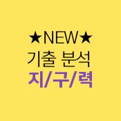 ★NEW★ 기출 분석 지/구/력