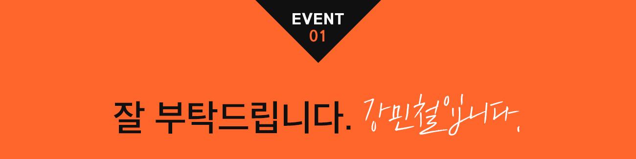 EVENT 01 잘 부탁드립니다. 강민철입니다.