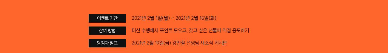 이벤트 기간 : 2021년 2월 1일(월) ~ 2021년 2월 16일(화)