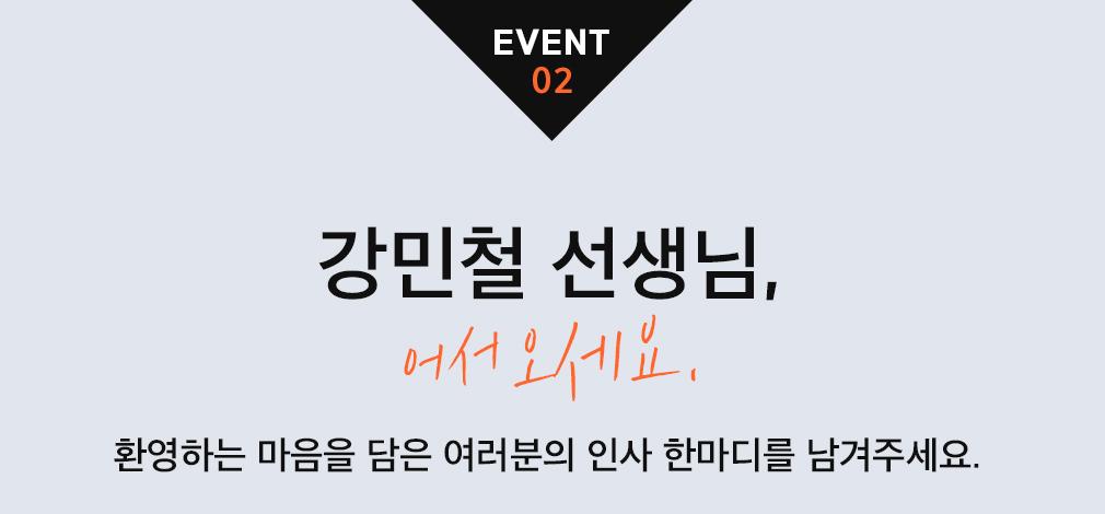 EVENT 02 강민철 선생님, 어서오세요, 환영하는 마음을 담은 여러분의 인사 한마디를 남겨주세요.