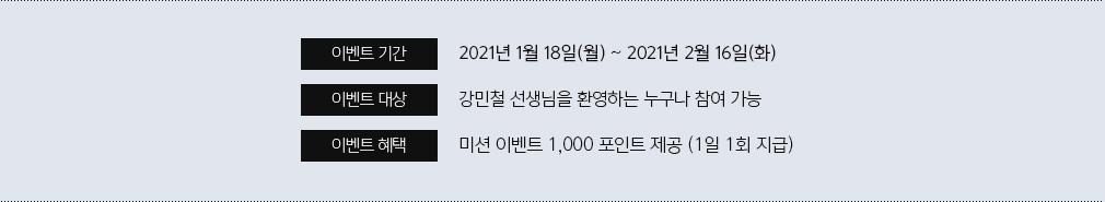 이벤트 기간 : 2021년 1월 18일(월) ~ 2021년 2월 16일(화)