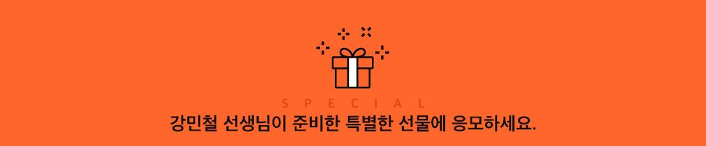 강민철 선생님이 준비한 특별한 선물에 응모하세요.