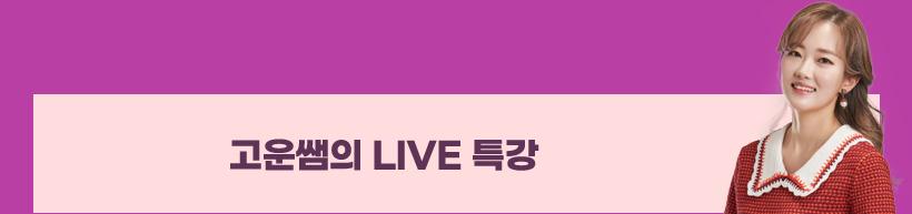 고운쌤의 LIVE 특강