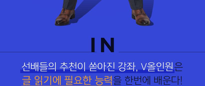 IN 선배들의 추천이 쏟아진 강좌, V올인원은 글 읽기에 필요한 능력을 한 번에 배운다!