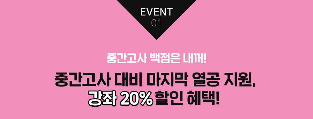 EVENT01 중간고사 대비 마지막 열공 지원, 강좌 20% 할인 혜택!