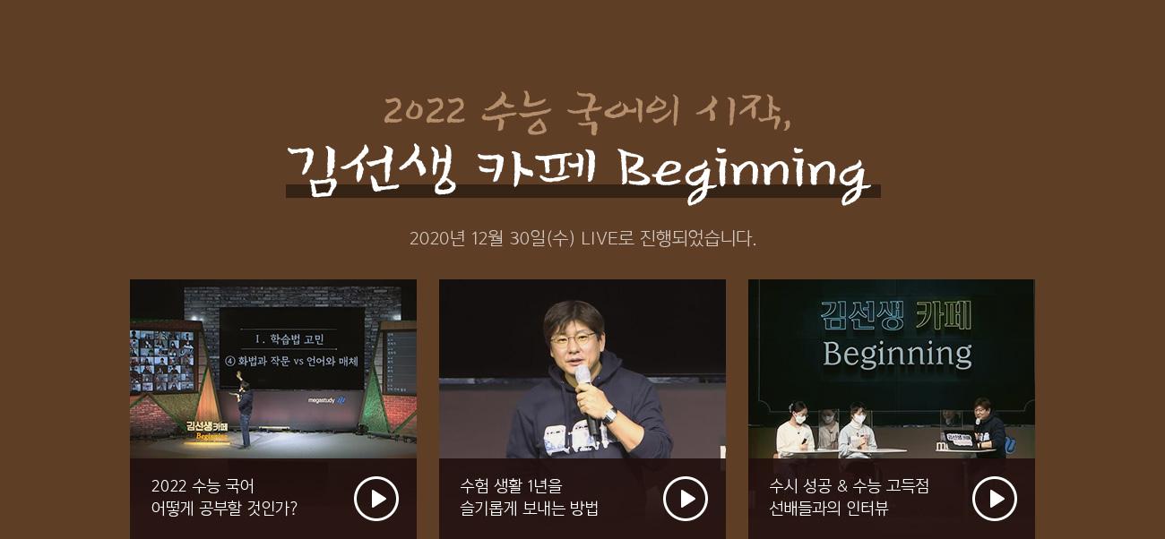 2022 수능 국어의 시작 김선생 카페 Beginning