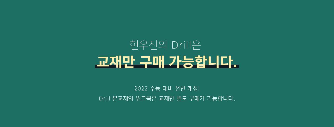 현우진의 Drill은 교재만 구매 가능합니다.