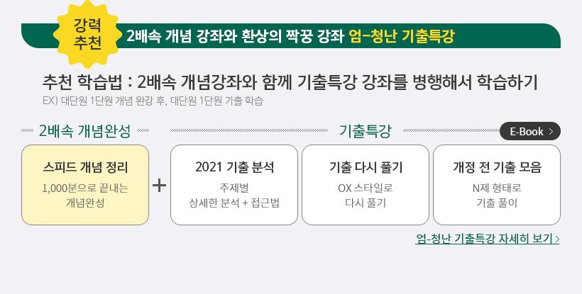 강력추천 2배속 개념 강좌와 환상의 짝꿍 강좌 엄-청난 기출특강
